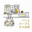 Wowow Renzoku Drama W Pan To Soup To Neko Biyori Original Soundtrack
