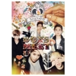 Boys Meet U yYz(CD+DVD+tHgubNbg)