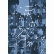 Namida No Kotae (+DVD)[First Press Limited Edition A]