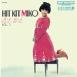 Hit Kit Miko(Dai 1 Shuu)