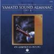 Eternal Edition Yamato Sound Almanac 1982-2 Guitar Ga Kanaderu Yamato Rhapsody