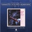 Eternal Edition Yamato Sound Almanac 1982-4 Violin Ga Kanaderu Yamato Rhapsody