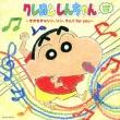 Crayon Shinchan Shudaika Best Collection