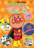 Soreike!Anpanman Wakuwaku Collection Meiken Cheese To Denden Za