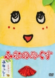 Funassyi Dvd[funanomikusu]
