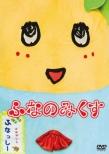Funassyi DVD Funanomikusu
