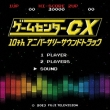 Game Center Cx 10th Anniversary Sound Track