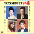 King Dvd Karaoke Hit 4 Vol.95