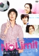 No Limit: �n�ʂɃw�f�B���O -�X�^���_�[�hdvd Vol.3