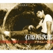 Ishihara Yujiro Prime Best-27th Memorial 72 Songs-