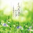 Harp-Ongaku Ryouhou Best