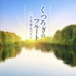 Flute-Ongaku Ryouhou Best