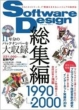 Software Design ���W�� [1990-2000]
