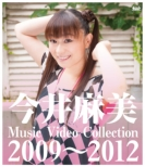 Imai Asami Music Video Album 2008-2012