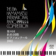 The 8th Hamamatsu International Piano Competition 2012 (2CD)
