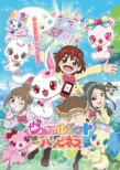 Jewelpet Happiness Dvd-Box 1