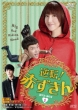 Big Red Riding Hood Dvd-Box 1