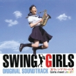 Swing Girls Original Soundtrack