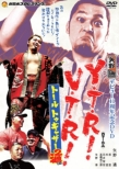 Yano Toru Debut Juuisshuunen Kinen Dvd Y.T.R!V.T.R!-Toru Together Tu-