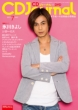 Cd Journal (ジャーナル)2013年 7月号