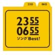2355/0655 Song Best!
