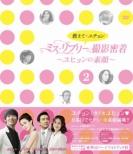 Oshiete Yuchun Miss Ripley Satsuei Micchaku: Yuchun no Sugao Vol.2