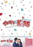 Itazura Na Kiss-Love In TOKYO <Director's Cut Edition> DVD-BOX 1 [3000 Set First Press Limited]