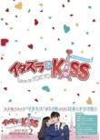 Itazura Na Kiss-Love In Tokyo <director`s Cut Ban> Dvd-Box 2