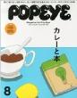Popeye (ポパイ)2013年 8月号