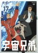 Tv Animation Space Brothers Volume 17