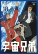 Tv Animation Space Brothers Volume 18