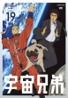Tv Animation Space Brothers Volume 19