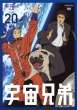 Tv Animation Space Brothers Volume 20
