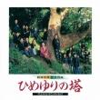 Himeyuri No Tou Original Soundtrack
