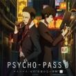 Psycho-pass �T�C�R�p�X / �[�� ���O�̂Ȃ����� �㊪