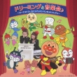 Dreaming To Ongakukai -Orchestra To Utau Anpanman Hit Songs-