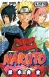 NARUTO-ナルト-66 ジャンプコミックス