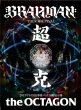 Choukoku The Octagon (Blu-ray)