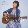 Songs Bloom-45th Anniversary Best Album