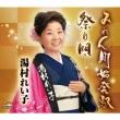 Miren Machi Shihatsu Eki/Matsuri Uta