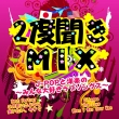 2do Giki Mix-J-Pop To Yougaku No Minna Daisuki Love Songs-