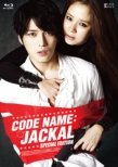 Code Name: Jackal Special Edition Blu-ray BOX