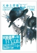 �V���F�~HYDE�W �V���Ɣw���`NIPPON EVOLUTION�` �N���A�t�@�C��BOOK