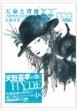 Yoshitaka Amano x HYDE Ten Tenshi to Haitoku -NIPPON EVOLUTION -Clear File BOOK