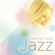 Healing Jazz Vocal: �₷�炬�̉� �`jazz�ҁ`