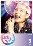 Ama Chan Kanzen Ban Dvd-Box 3