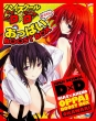 Highschool DxD Oppai BOOST BOX Okawari