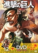Attack on Titan 12 (+DVD)