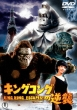 King Kong No Gyakushuu