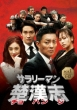 Salaryman Cho Han Ji Collector`s Box1